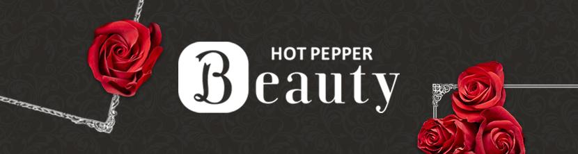 hot_peppr_bnr